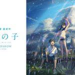 2019年7月19日公開!新海誠監督『天気の子』特報映像第二弾公開!