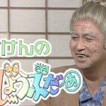 志村けんさんの所属事務所のイザワオフィス『だいじょぶだぁ』の特別映像を公開!収益は日本赤十字社へ