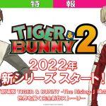 『TIGER & BUNNY 2』新ビジュアルとメインキャスト発表!