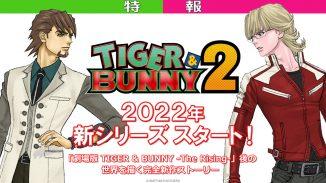 『TIGER & BUNNY 2』