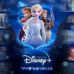 『アナと雪の女王2(Frozen 2)』はこうして作られた!メイキング映像公開!