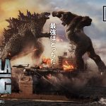 『#ゴジラvsコング(GODZILLA VS. KONG)』日本公開日決定!日本版予告映像も公開🦍!
